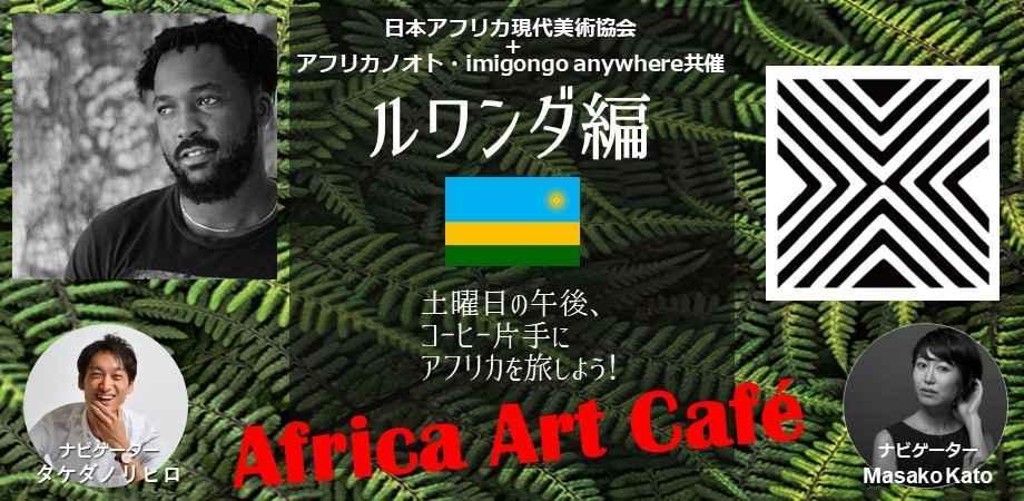 【オンラインツアー】アートの視点でアフリカを旅しよう!《ルワンダ編》