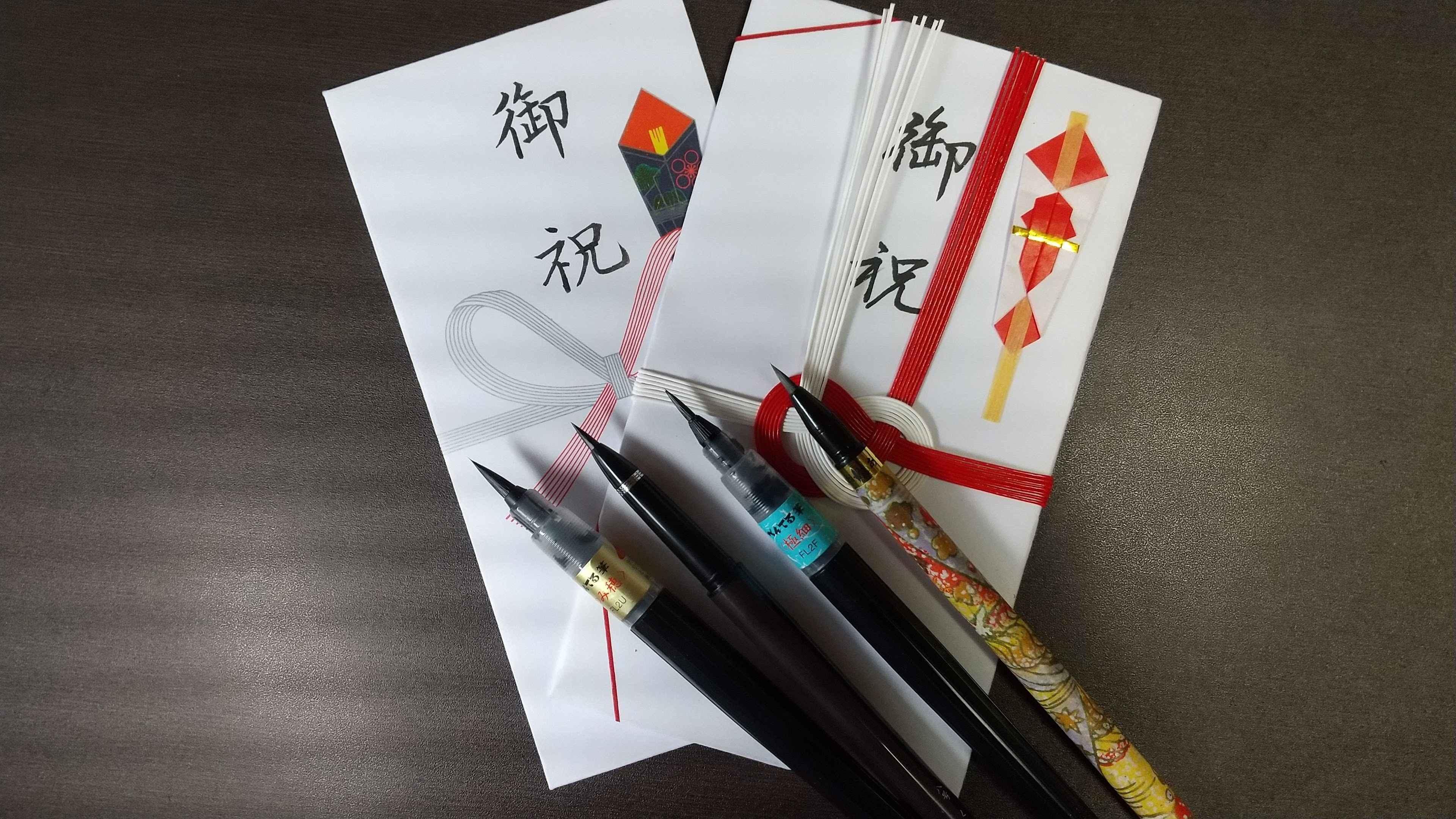 「楽々‼筆ペンで熨斗(のし)書き」オンライン講座