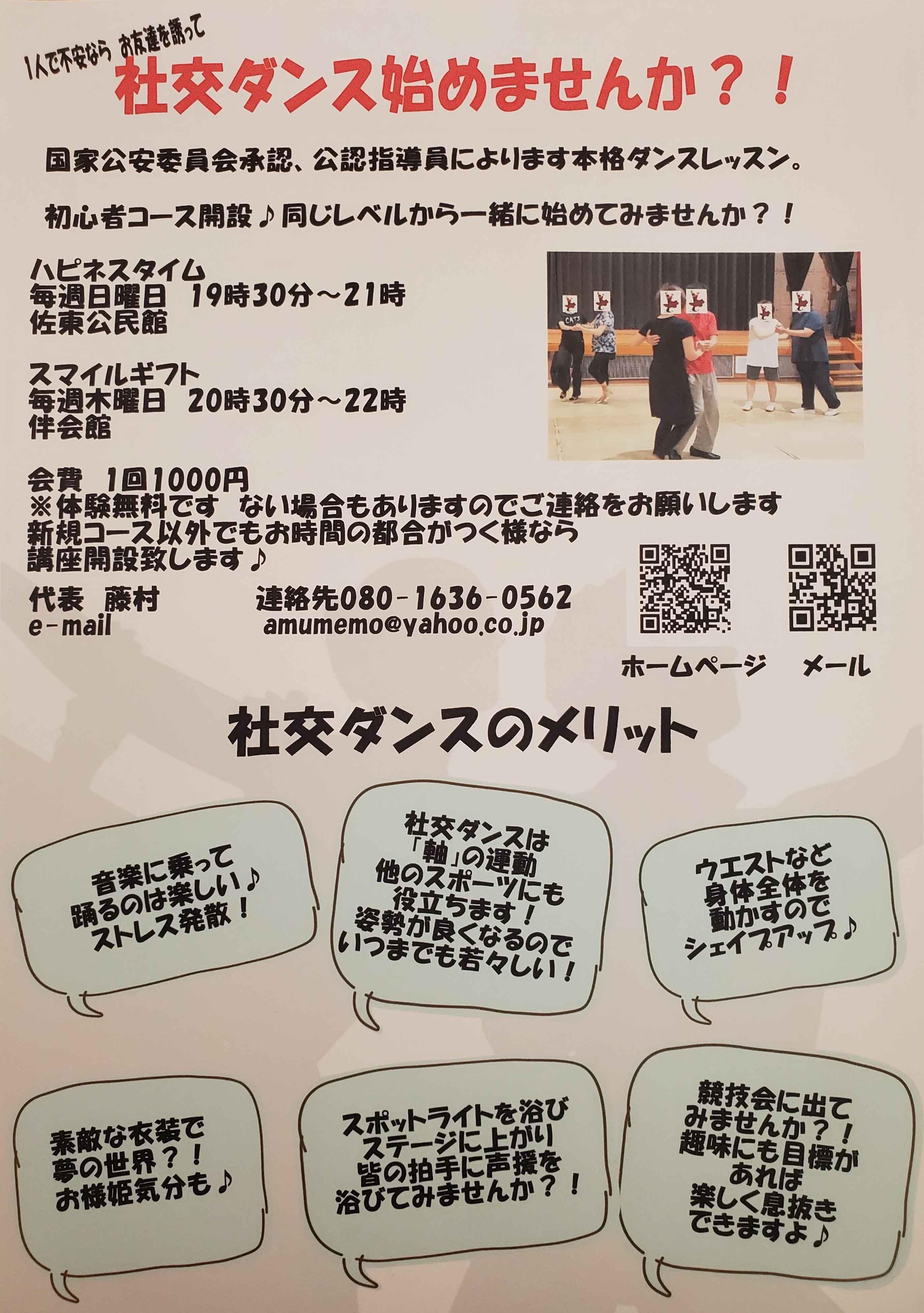 広島 社交ダンス 初心者コース