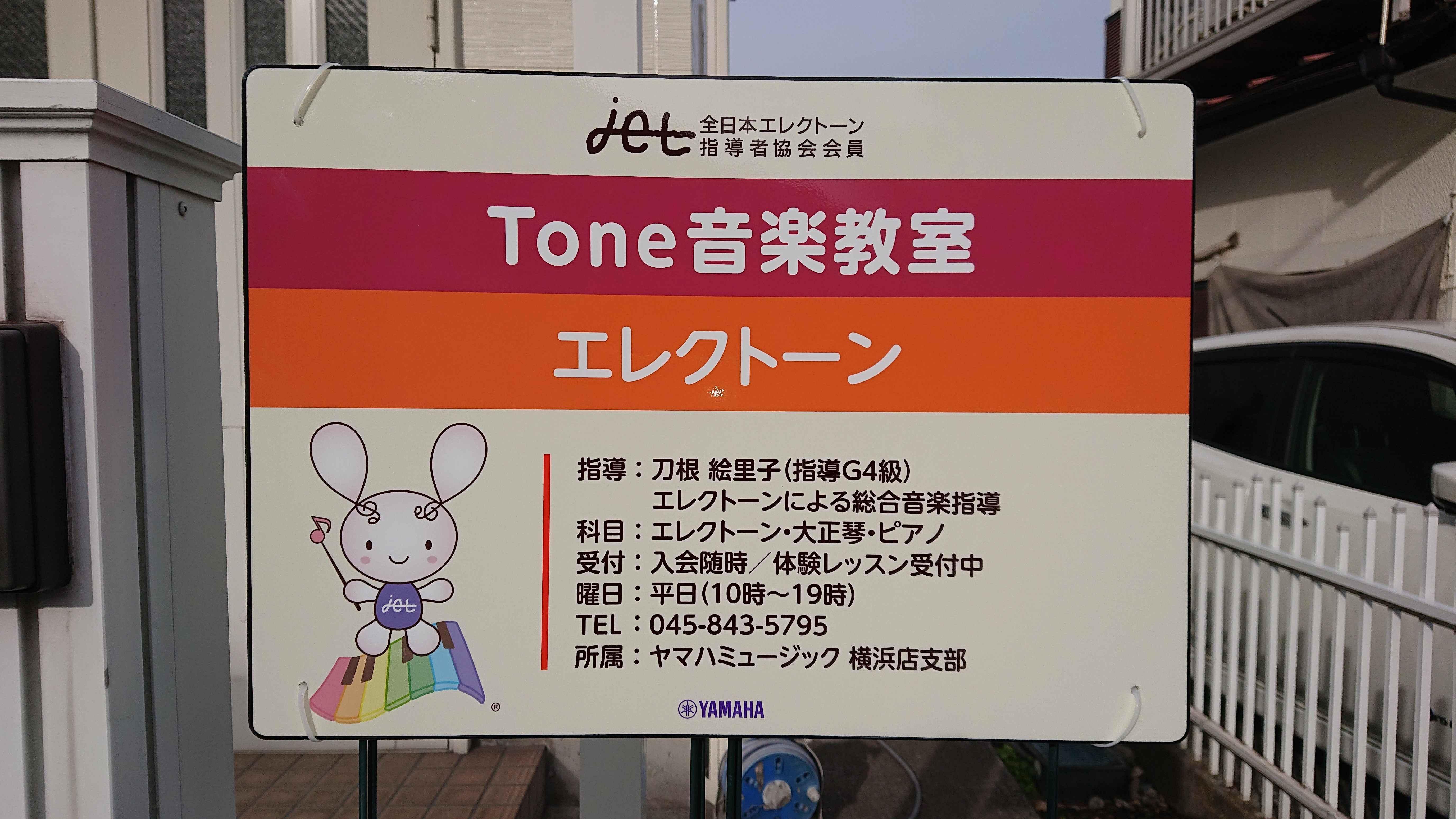 Tone 音楽教室