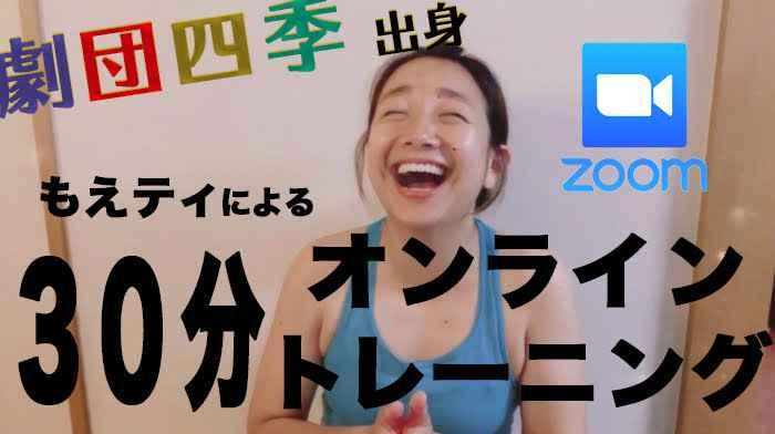 【宅トレ】劇団四季出身!もえティZoom30分オンライントレーニング!