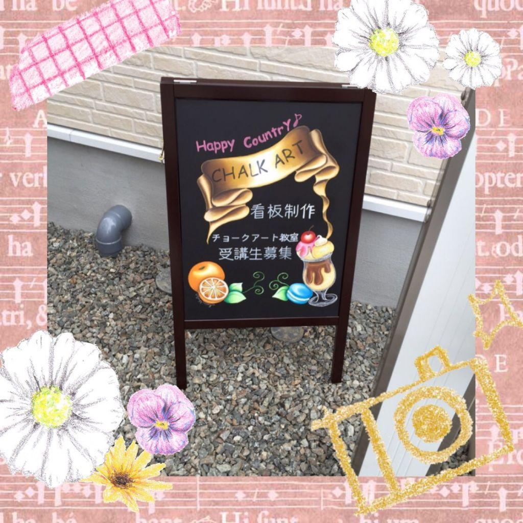 チョークアート教室 Happy Country♪ 和泉アトリエ