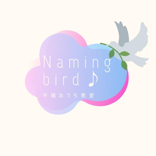 平端おうち教室『Namingbird』