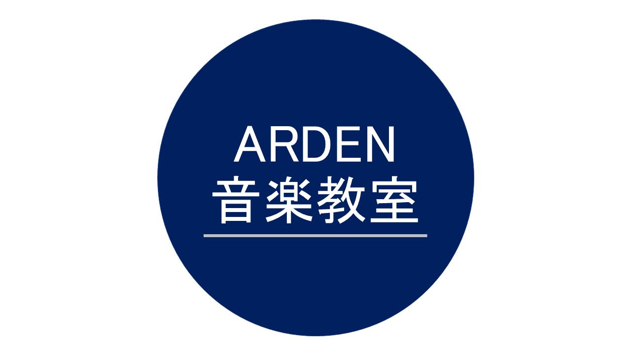 ARDEN音楽教室