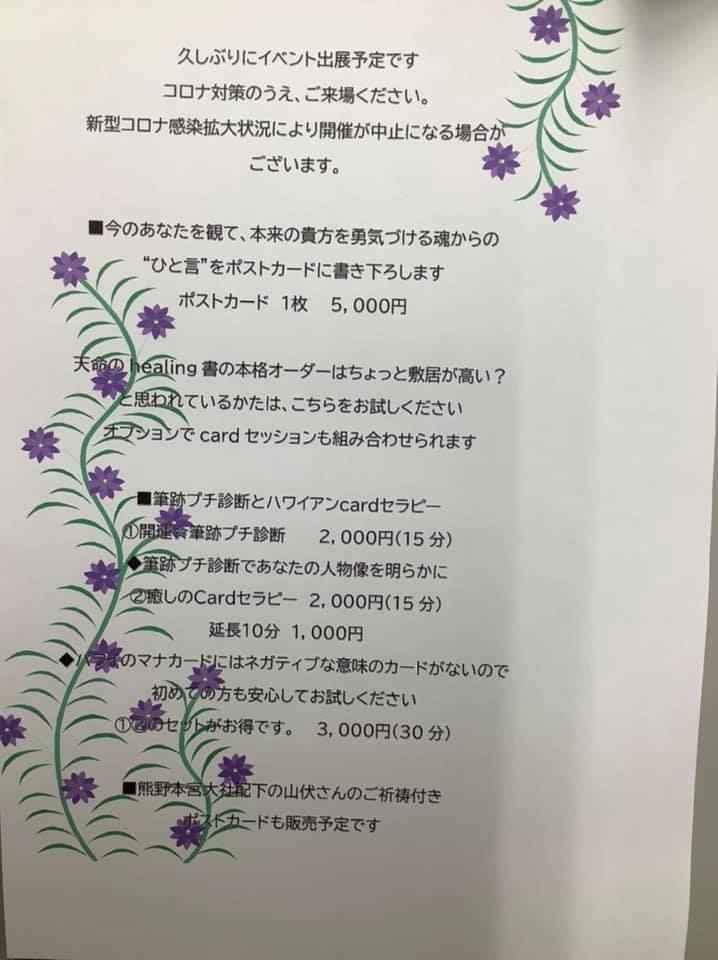 【イベント鑑定】開運★筆跡プチ診断とハワイアンcardセラピー