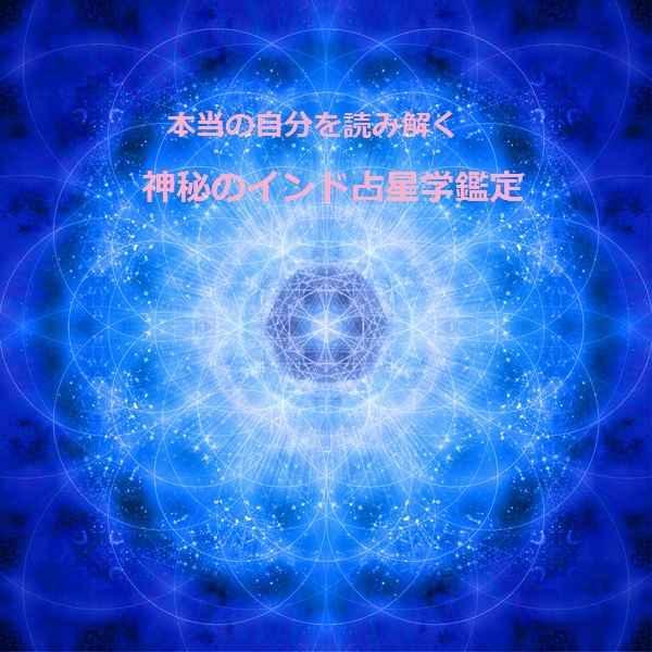 インド占星術/cardセッション/筆跡心理学1日講座(オンライン可能)