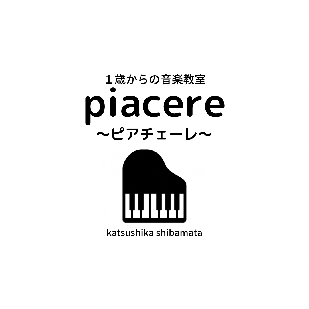1歳からの音楽教室 piacere〜ピアチェーレ〜