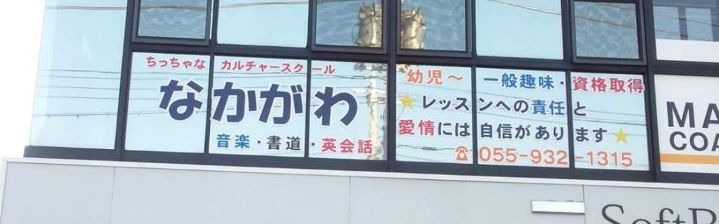 中川音楽教室