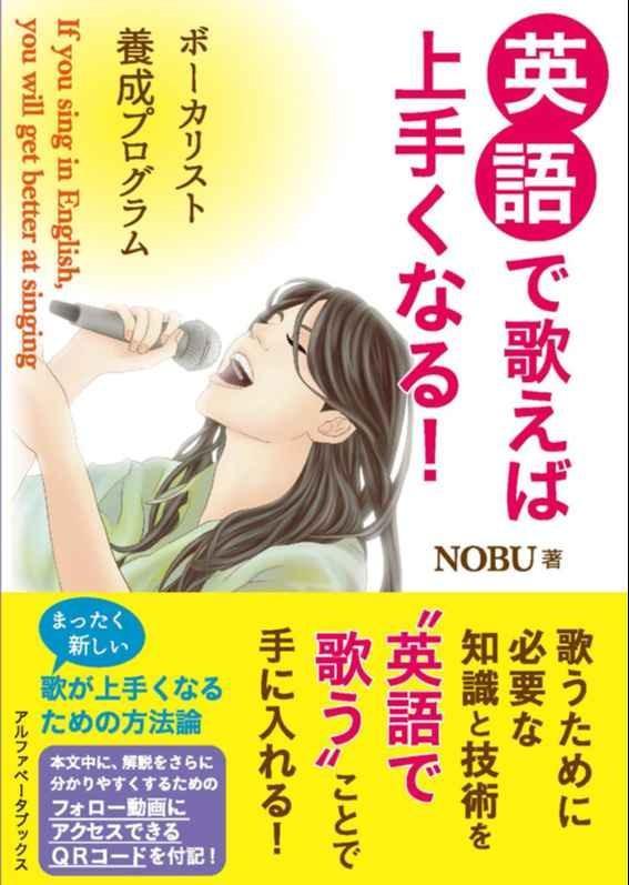 【初心者歓迎 | 少人数制】 英語で歌えば上手くなる!