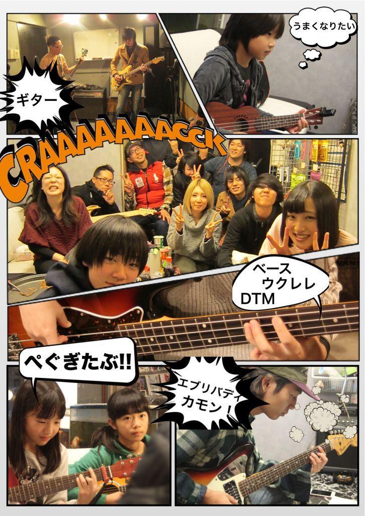 初心者ギター&ベース&ウクレレ&DTM教室 四條畷 スタジオ・ペグ