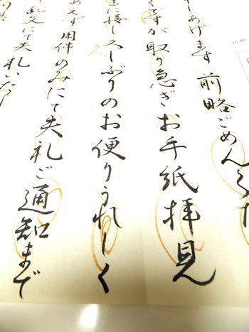 金沢 とうり美文字塾