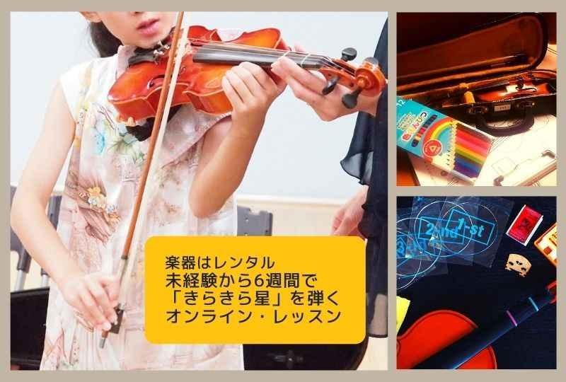 未経験から6週間で「キラキラ星」を弾くオンライン・バイオリン教室