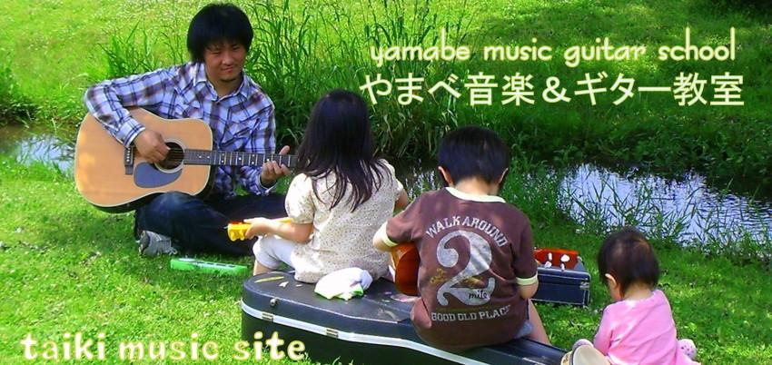やまべ音楽&ギター教室