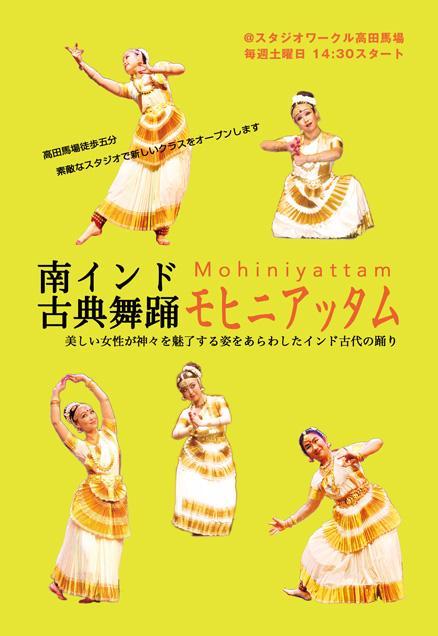 南インド古典舞踊モヒニアッタム 高田馬場教室