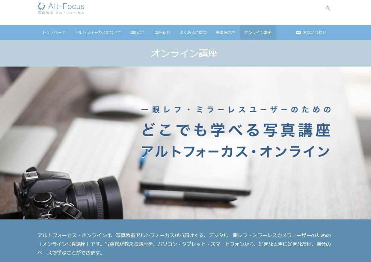 写真教室アルトフォーカス・オンライン