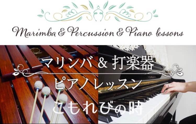 【立川駅徒歩12分】〜こもれびの時〜マリンバ&打楽器&ピアノレッスン