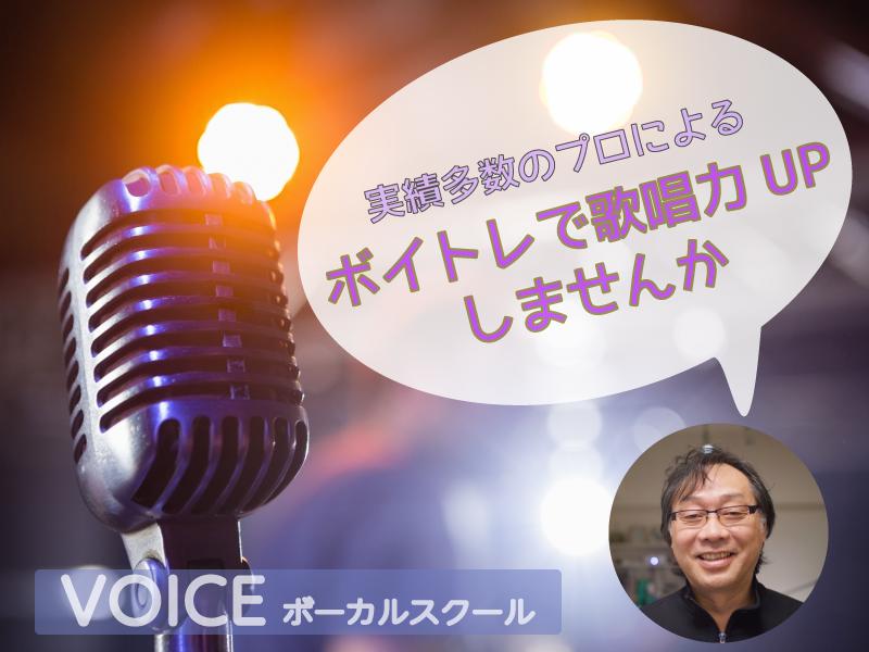 【オンライン】実績多数のプロによるボイトレで歌唱力UPしませんか?