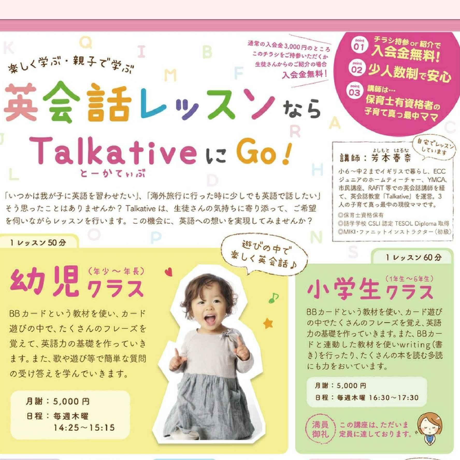 英会話教室talkative(とーかてぃぶ)