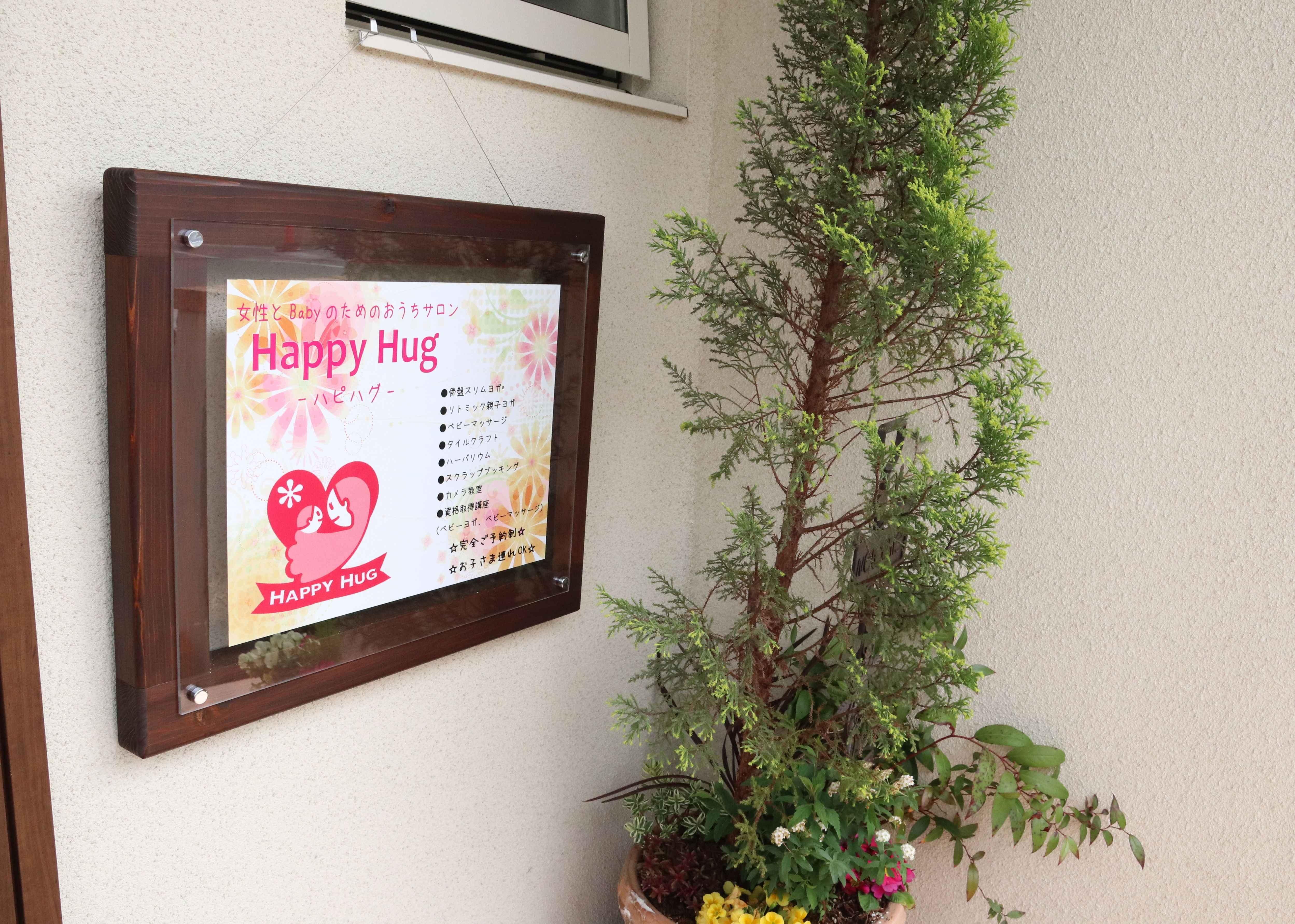 Happy Hug-ハピハグ-