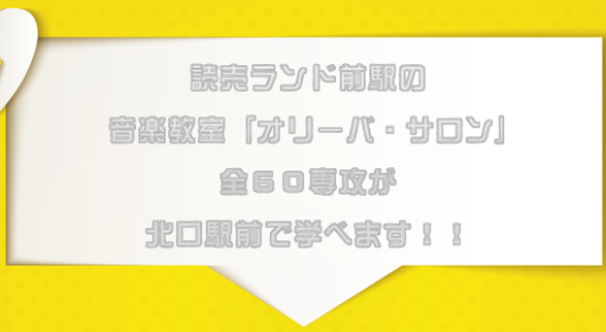 【オリーバサロン】読売ランド前駅 徒歩1分の音楽教室