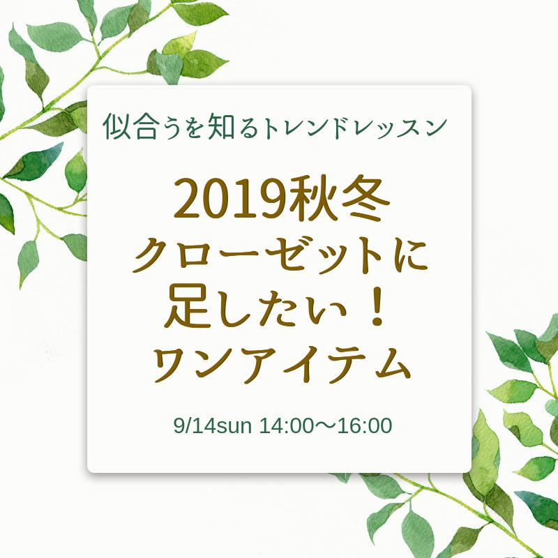 【2019秋冬】似合うを知る!トレンドファッションレッスン