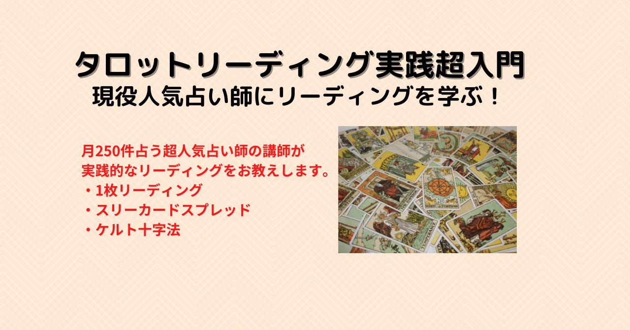 【オンライン】タロットリーディング実践超入門