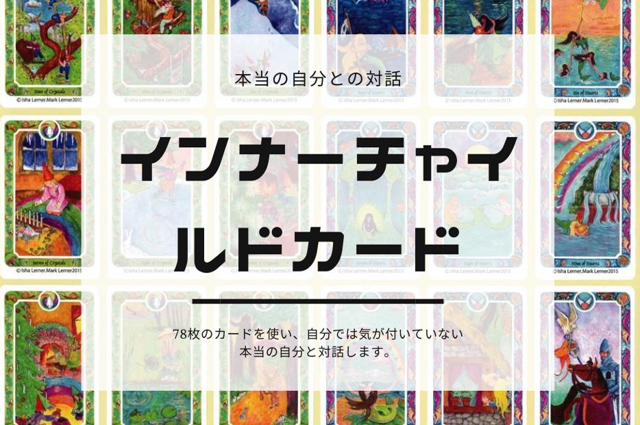 【オンライン占いスクール】インナーチャイルドカード・ベーシックコース
