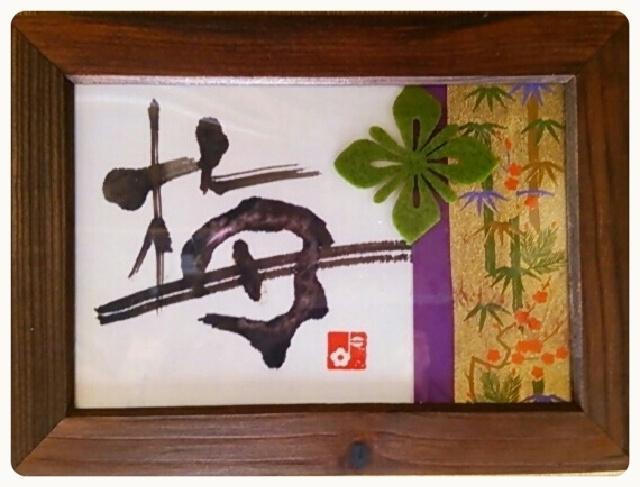 筆字デコレーション彩風会 鎌ヶ谷大仏教室