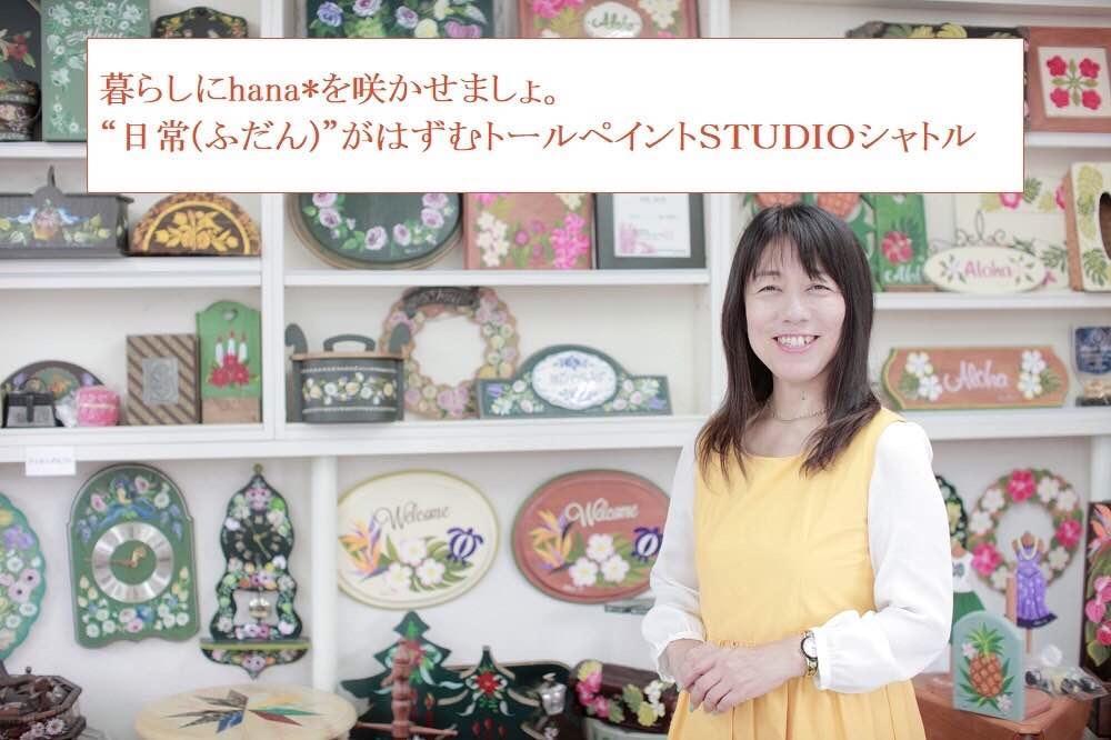 STUDIOシャトル武庫之荘スタジオ
