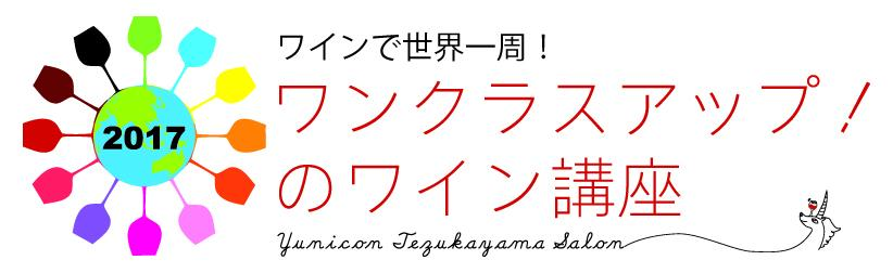 ユニコン帝塚山サロン <ワイン検定>認定サロン