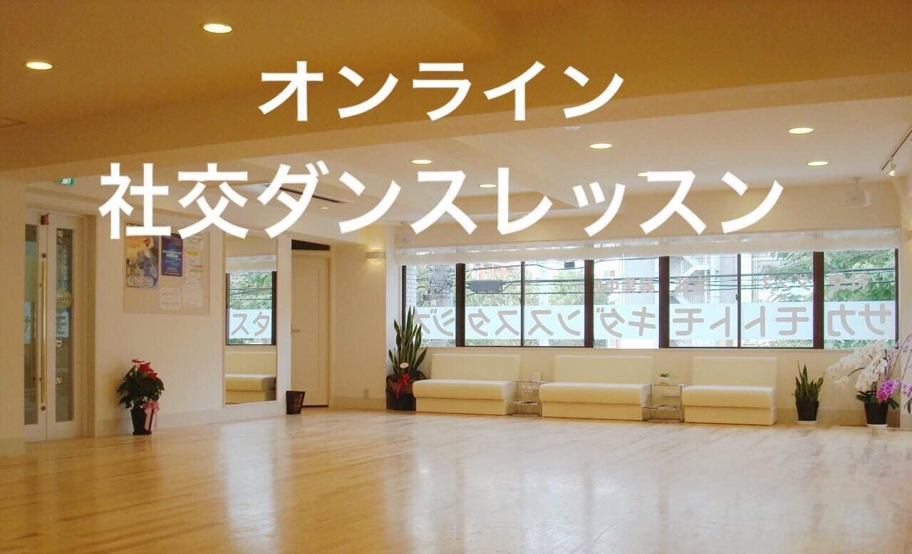 オンラインで踊って繋がろう!!社交ダンス基礎練レッスン