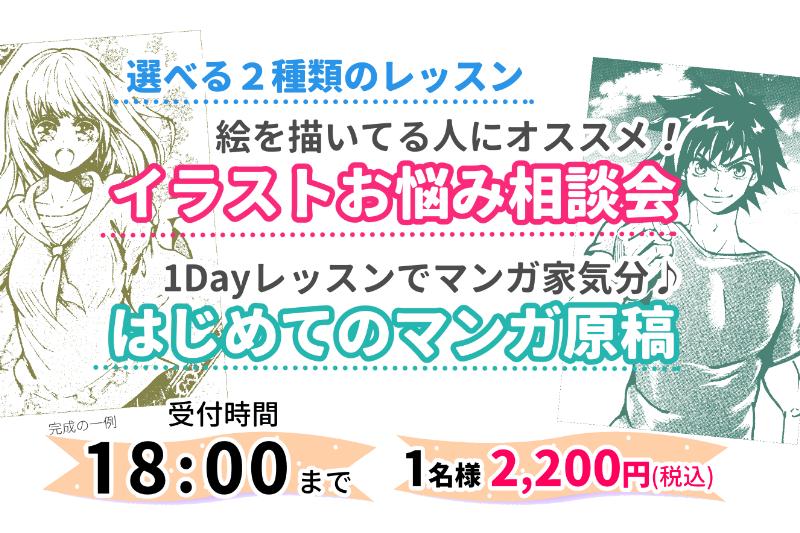 桜ざしょーのマンガ教室・滋賀県草津市くさつ校 体験教室