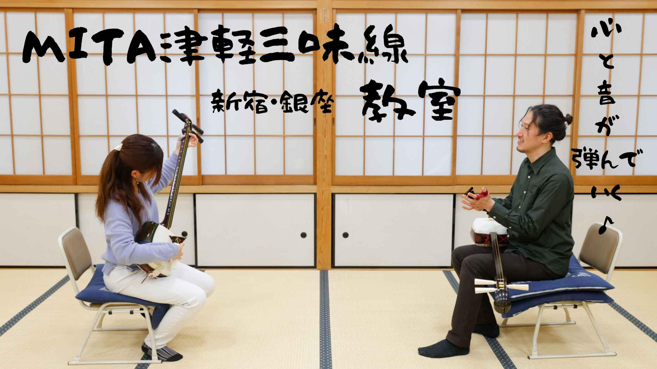 MITA津軽三味線教室