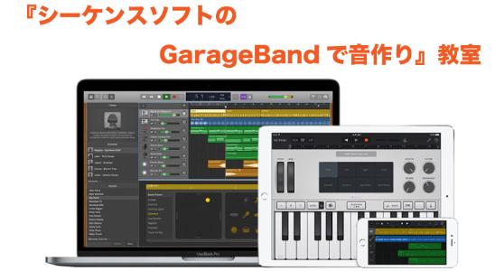 GarageBandで音作り教室(ワンタイム)
