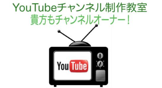 YouTubeチャンネル制作講習