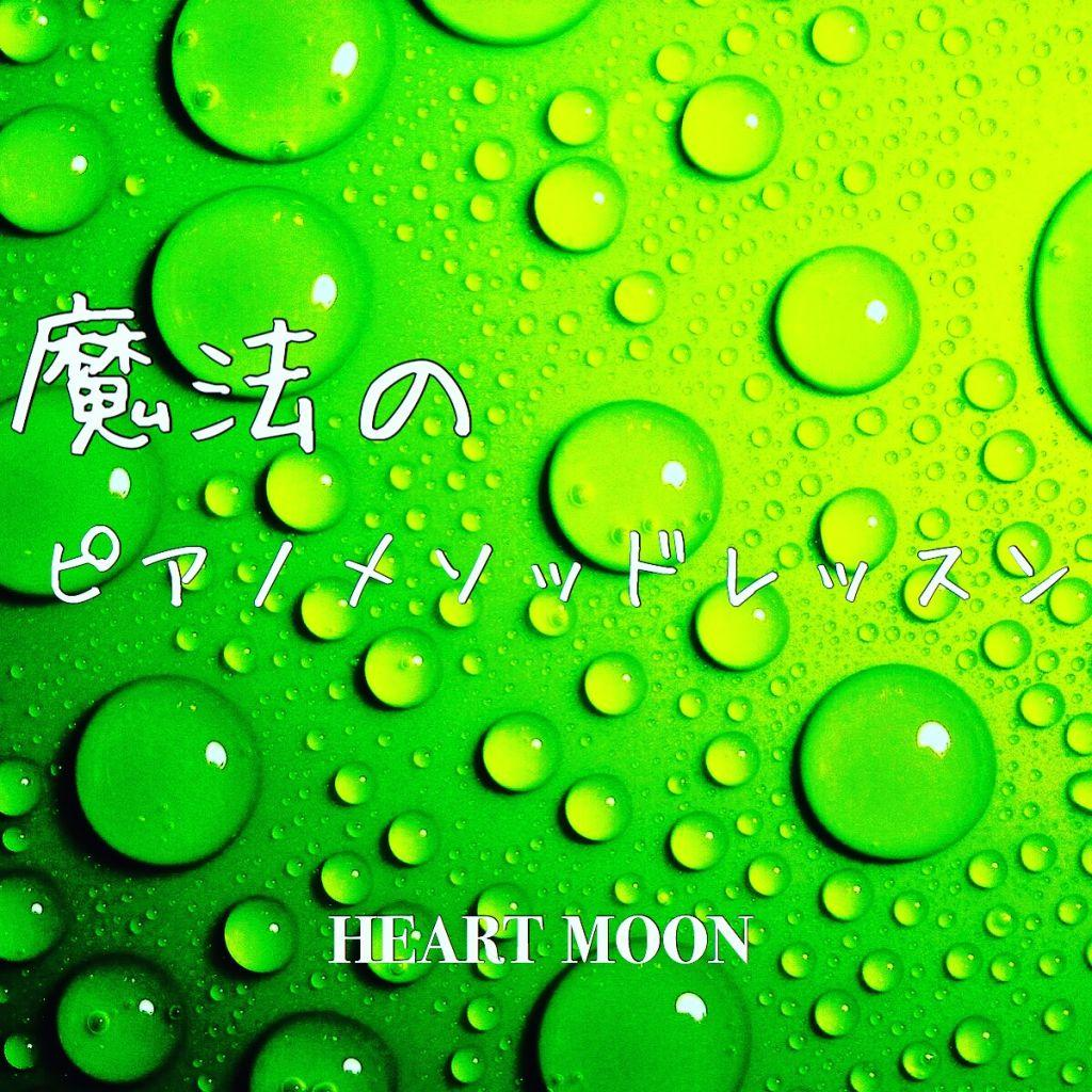 魔法のピアノメソッドレッスン ピアノ ボーカルボイトレスクールheart moon heart moon
