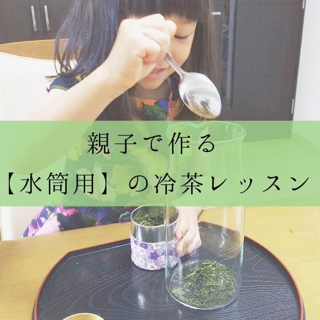 【ハハモコモ・オンライン】春休み!親子で作る「水筒用」の冷茶レッスン
