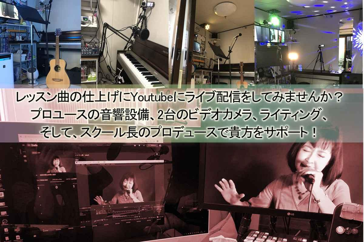 IMIボイストレーニング・ボーカルスクール大阪校