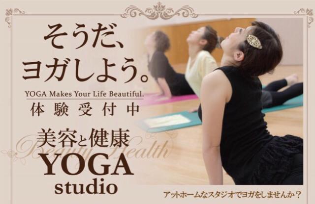 美容と健康ヨガ教室 広島