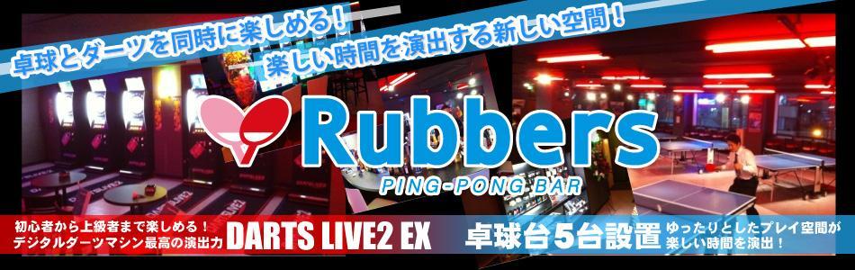 Rubbers卓球スクール 池袋校