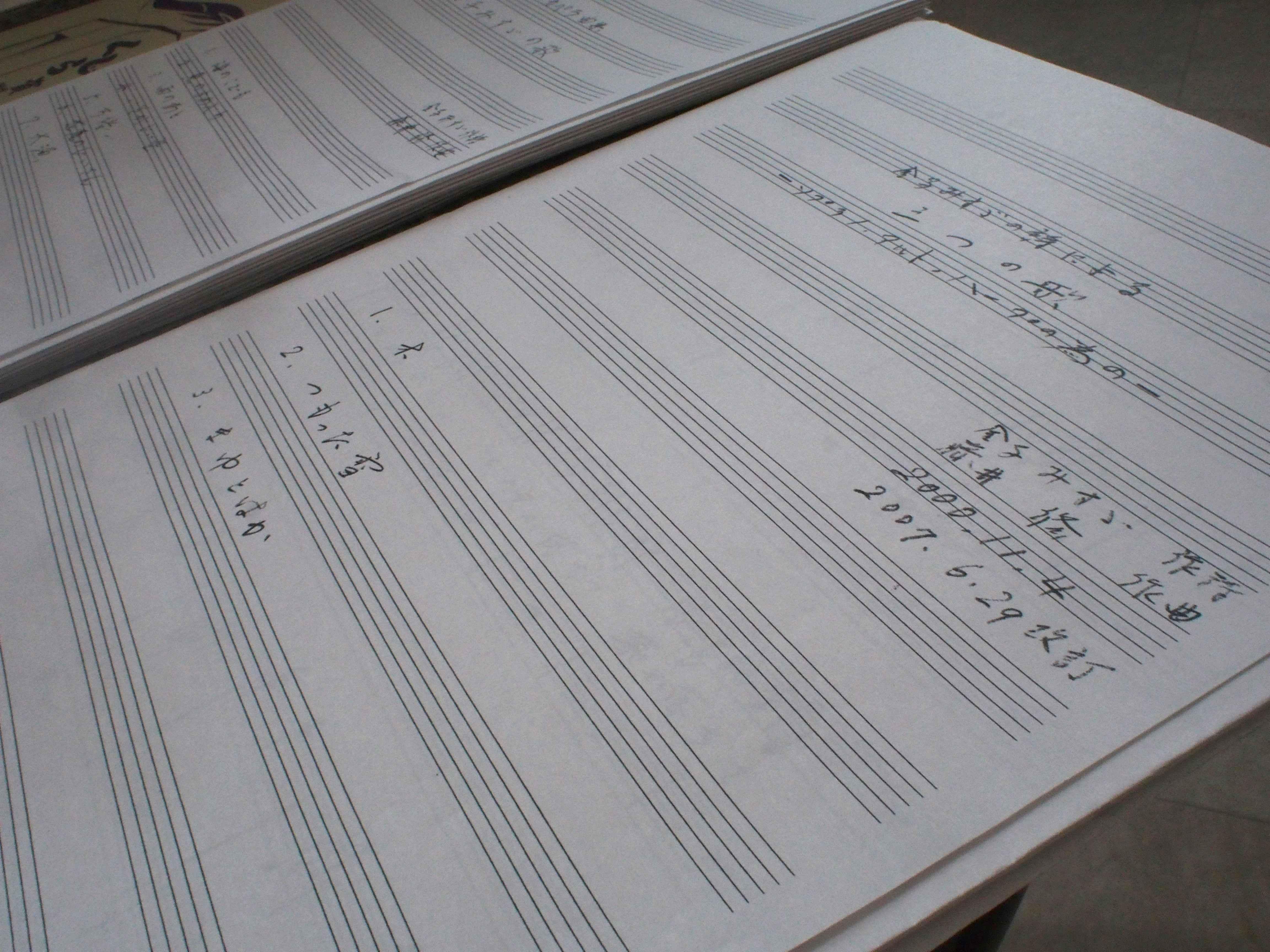 【オンライン】打楽器基礎・和声学・作編曲教室