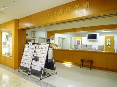カルチャーセンター 新百合ヶ丘産経学園