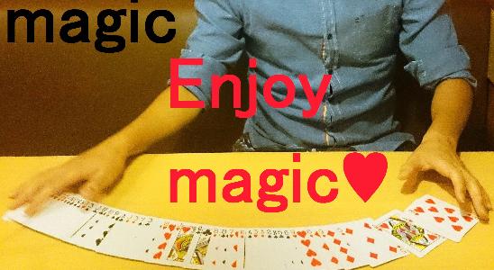 ☆参加無料!下関マジックサークル☆ジョイマジック