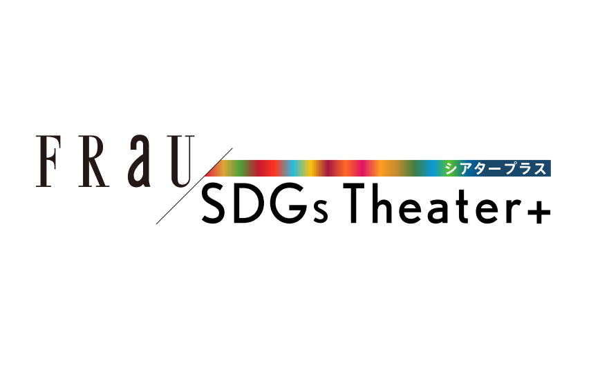 FRaU SDGs Theater+ / 共創カンファレンス2020→2021 〜めぐる、つなぐ。2021年1月号発売記念イベント〜
