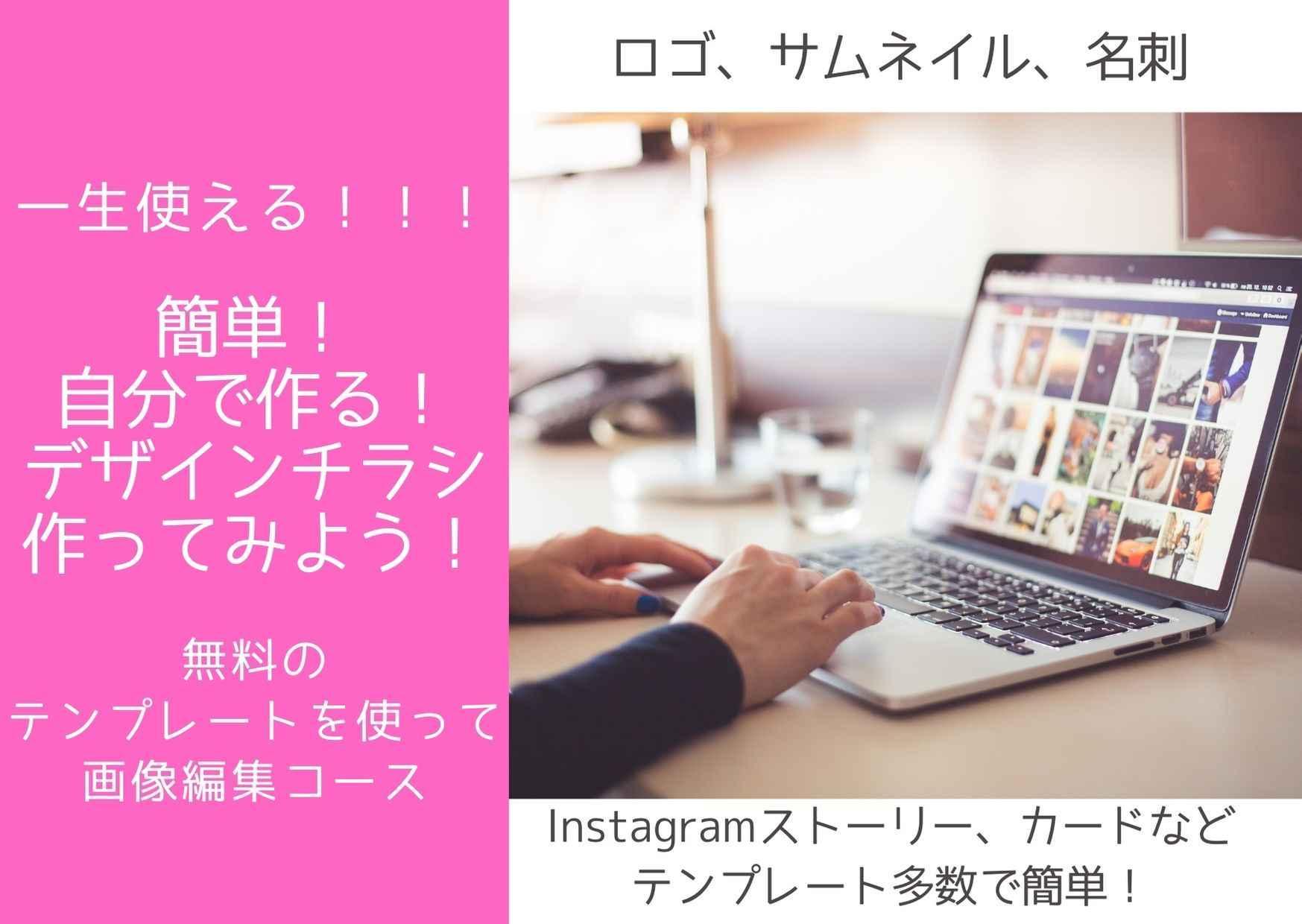 【一生使える!】デジタルチラシ作成講座
