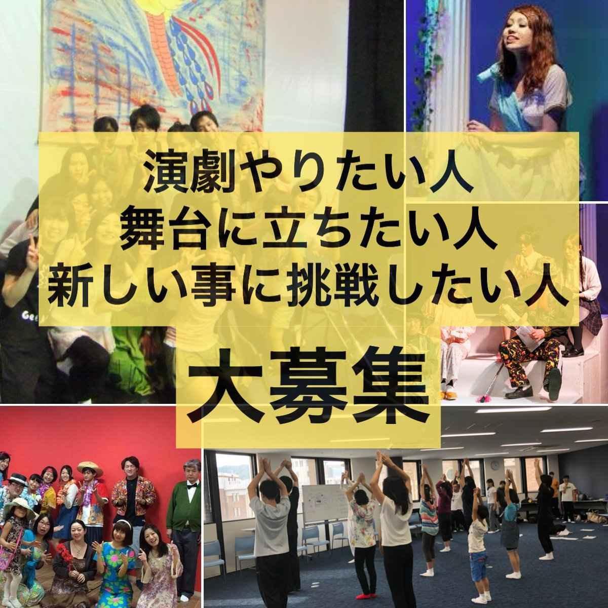【神戸/演劇】未経験者歓迎 期間限定劇団 座・神戸市民劇場 (三ノ宮)