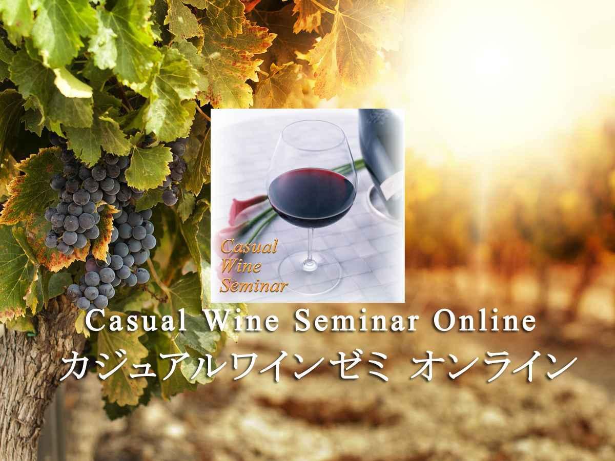 【オンライン】自宅で手軽に楽しくワイン入門講座(グラス&ワイン付き)