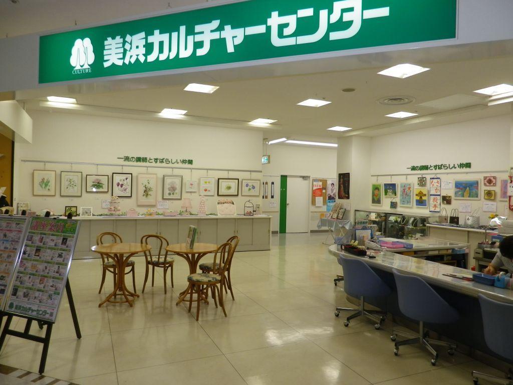 美浜カルチャーセンター