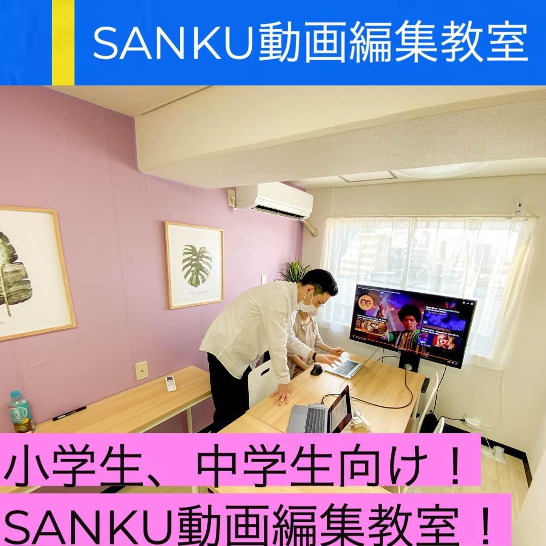 小学生、中学生向け!SANKU動画編集教室!