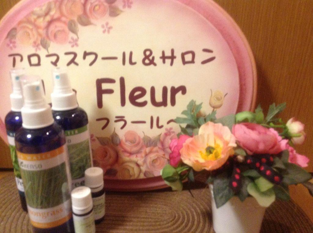 スクール&サロンAroma Fleur〜アロマフラール〜